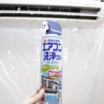 市販のエアコン洗浄スプレーを使用してはいけない理由